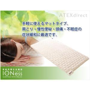 家庭用電位治療器イオネス セミダブル ATX-HM1005SD|atex-net