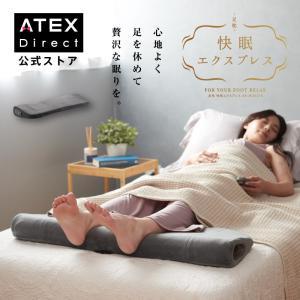 【アテックス公式】 足枕 快眠エクスプレス 振動 ヒーター 睡眠 リラックス ギフト AX-BDA2...