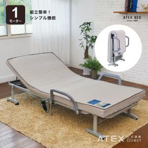 収納式 電動リクライニング 折りたたみベッド AX-BE556 (送料無料!)|atex-net