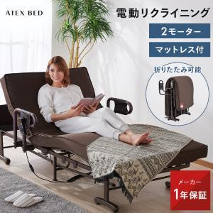【アテックス公式】収納式 電動リクライニングベッド 折りたたみベッド 電動ベッド 2モーター ATE...