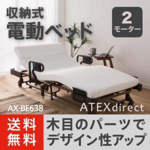 収納式 電動リクライニングベッド AX-BE638|atex-net