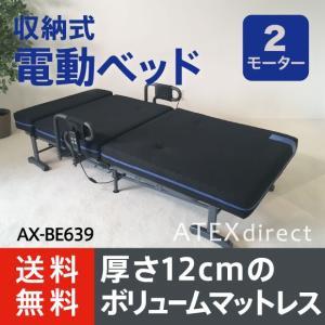 収納式 電動リクライニングベッド AX-BE639|atex-net
