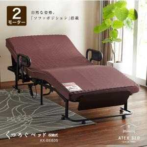 くつろぐベッド 収納式 AX-BE835 (折りたたみベッド・電動ベッド)|atex-net