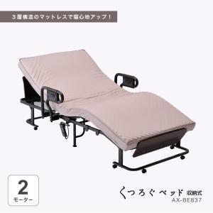 くつろぐベッド 収納式 AX-BE837 (折りたたみベッド・電動ベッド・日本製)|atex-net