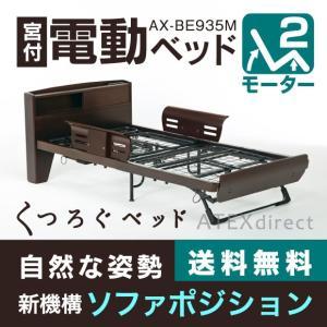 (公式)くつろぐベッド 宮付タイプ(電動ベッド・2モーター)日本製 AX-BE935M ※北海道追加...