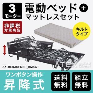 くつろぐベッド 昇降式 フラットタイプ+くつろぐマットレス キルトタイプセット AX-BE936FDBRS46 atex-net