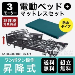 くつろぐベッド 昇降式 フラットタイプ+くつろぐマットレス 防水タイプセット AX-BE936FDBRS47 atex-net