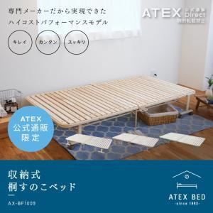 折りたたみベッド 収納式桐すのこベッド AX-BF1009 3色から選べる!送料無料 アテックス 限定|atex-net