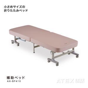 補助ベッド AX-BF410 ATEX 折りたたみベッド (送料無料※沖縄・離島差額請求あり)|atex-net