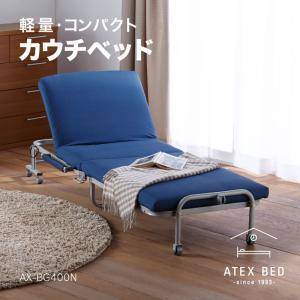 収納式 カウチベッド AX-BG400N (レビューで送料無料!※北海道・沖縄・離島差額請求あり)|atex-net