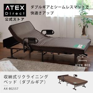 収納式リクライニングベッド(ダブルギア) AX-BG557 折りたたみベッ (送料無料※沖縄・離島差額請求あり)|atex-net