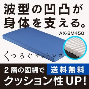 くつろぐ マットレス AX-BM450 (AX-BE935専用・シングル)|atex-net