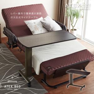 ATEX ベッドサイドテーブル AX-BT19 (ガス圧式高さ調節)|atex-net