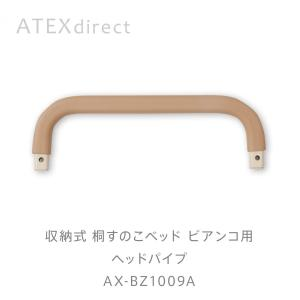 送料無料 収納式 桐すのこベッド ヘッドパイプ AX-BZ1009A|atex-net