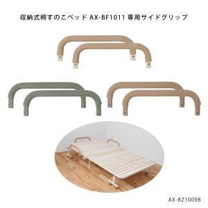 送料無料 収納式 桐すのこベッド サイドグリップ AX-BZ1009B|atex-net