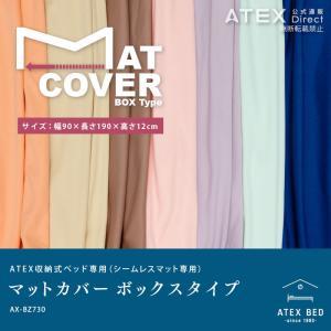 マットカバー ボックスタイプ(シームレスマット専用) AX-BZ730|atex-net