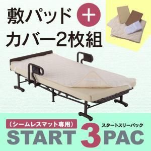スタートスリーパック (収納式ベッド・シームレスマット専用)  AX-BZ7303S|atex-net