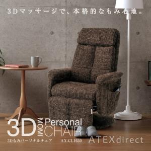 家庭用電気マッサージ器 ルルド3Dもみパーソナルチェア AX-CL1630 (アテックスダイレクト限定チェア)|atex-net