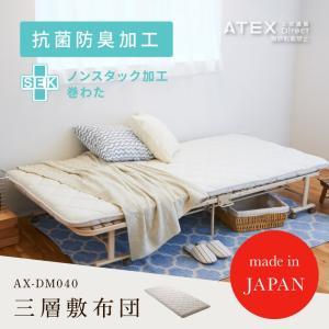 【日本製】三層敷布団 AX-DM040|atex-net