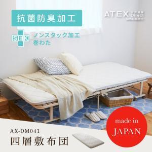 【日本製】四層敷布団 AX-DM041|atex-net