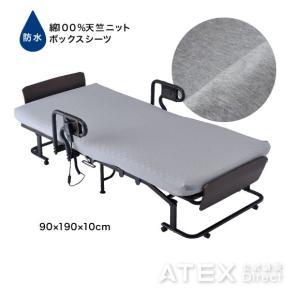 防水ボックスシーツ AX-DZ002|atex-net