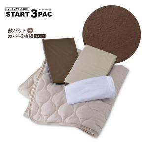 スタートスリーパック (収納式ベッド・シームレスマット専用)綿タイプ  AX-DZ7303SCB|atex-net