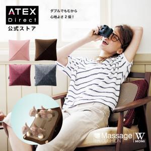 ルルド プレミアム マッサージクッション ダブルもみ AX-HCL188 アテックス ATEX|atex-net