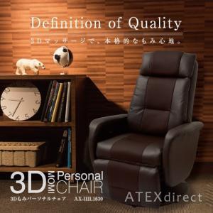 送料無料 家庭用電気マッサージ器 3Dもみパーソナルチェア AX-HIL1630D アテックス ATEX|atex-net