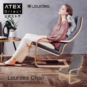 ルルドチェア AX-HIL200|atex-net