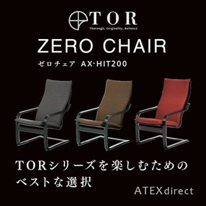 TOR(トール)ゼロチェア AX-HIT200 アテックス|atex-net