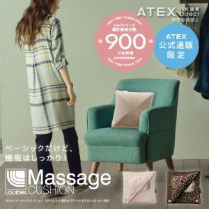 (メーカー)ルルド マッサージクッション(ダイレクト限定オリジナルモデル) AX-HL148D アテックス ATEX|atex-net