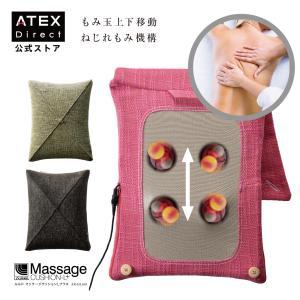 ルルド マッサージクッション L プラス AX-HL169 アテックス ATEX|atex-net