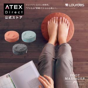 【アテックス公式】ルルド フットマッサージャー プロ AX-HPL304 脚 マッサージ機 ATEX ギフト プレゼント 贈り物の画像
