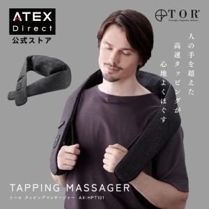 【アテックス公式】 TOR トール タッピングマッサージャー AX-HPT101 マッサージ コードレス 腰 肩こり ギフト プレゼントの画像