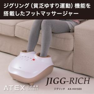 ジグリッチ AX-HX1500 貧乏ゆすり運動 フットマッサージャー|atex-net