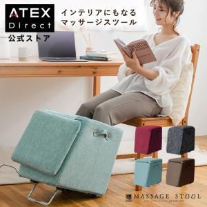 ルルド マッサージスツール AX-HXL174N アテックス ATEX|atex-net