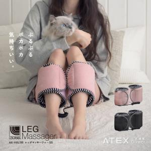 ルルド レッグマッサージャーSS AX-HXL195(振動・ヒーター)|atex-net