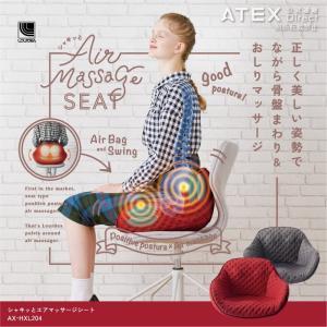 ルルド シャキッと エアマッサージシート AX-HXL204(11月1日発売・予約注文)|atex-net
