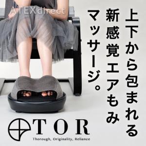 TOR(トール)ルルド エアもみフットマッサージャー AX-HXT172|atex-net