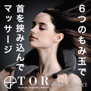 TOR(トール)ルルド ネックマッサージピロー AX-HXT182|atex-net