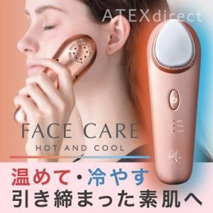 ビューティーシスターズ 温冷フェイスケア AX-KX5100pg|atex-net