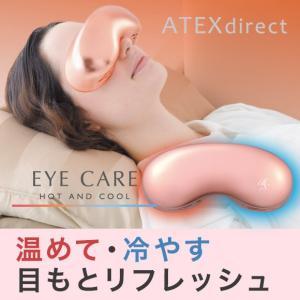 ビューティーシスターズ 温冷アイケア AX-KX5101pg|atex-net