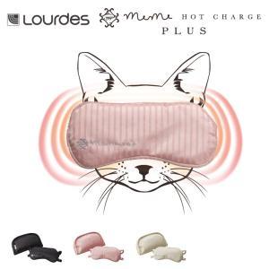 ルルド めめホットチャージ プラス AX-KX512(11月1日発売・予約注文)|atex-net