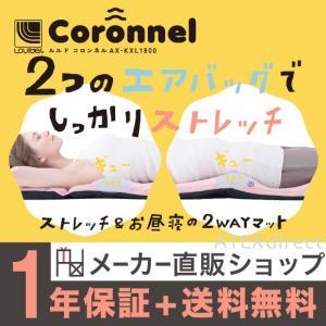 ルルド コロンネル AX-KXL1800 快眠、熟睡、ごろ寝マット(セール!激安)|atex-net