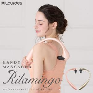 ルルド ハンディマッサージャー リラミンゴ AX-KXL3200 (振動指圧器)|atex-net