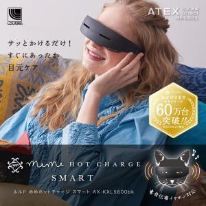 【アテックス公式】 ルルド めめホットチャージ スマート AX-KXL5600bk ホットアイマスク...