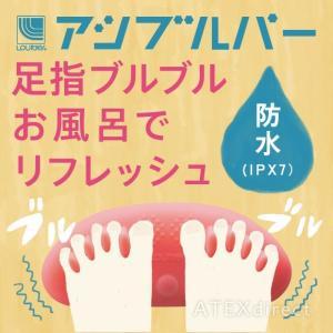 ルルド アシブルパー AX-KXL6002rd お風呂 リラックス 防水|atex-net