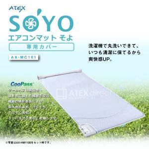 (セール・SEAL)エアコンマット SOYO そよ シングル専用カバー (クールパス) AX-MC101|atex-net