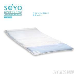(セール・SEAL)エアコンマット SOYO そよ 専用カバー (シングル専用) AX-MC103S|atex-net