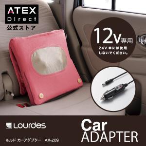 ルルド マッサージクッション専用 カーアダプター AX-Z0...